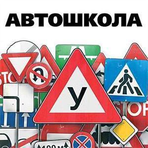 Автошколы Хохольского
