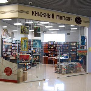 Книжные магазины Хохольского