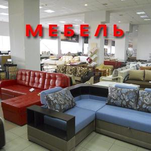 Магазины мебели Хохольского