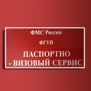 Паспортно-визовые службы Хохольского
