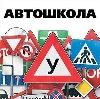Автошколы в Хохольском