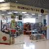 Книжные магазины в Хохольском