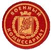 Военкоматы, комиссариаты в Хохольском