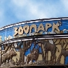 Зоопарки в Хохольском