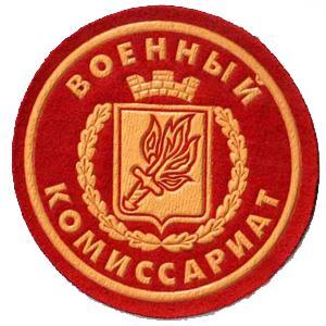Военкоматы, комиссариаты Хохольского